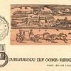 1967-Karta pocztowa wg. projektu plastyka Stanisława Dąbrowskiego